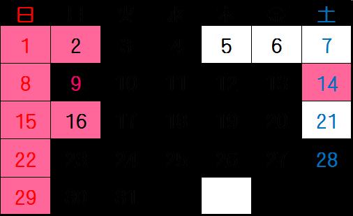 10月診療日カレンダー