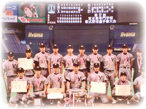 東京都専門学校野球大会優勝東京ドームにて